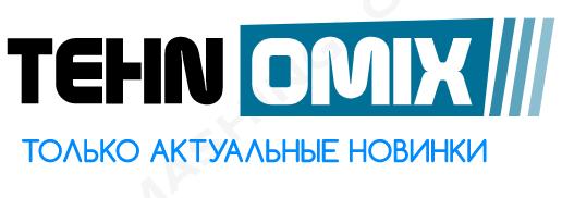 TEHNOMIX - только актуальные новинки