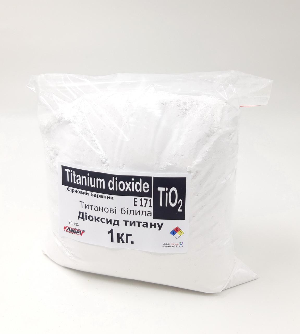 Диоксид Титана 1 кг Пищевой краситель Е171
