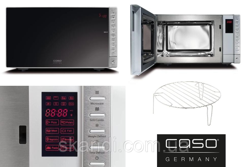 Микроволновая печь с грилем CASO(Оригинал) Германия 20л