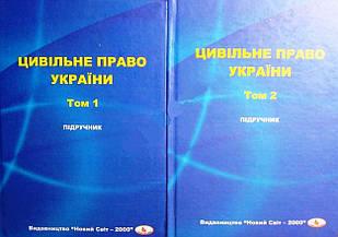 Цивільне право України: підручник в 2-х томах