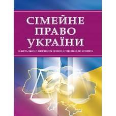 Сімейне право України. Навчальний посібник для підготовки до іспитів