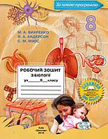 Робочий зошит з біології  8 клас.  Вихренко М.А., Андерсон О.А., Міюс С.М.