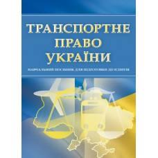 Транспортне право України. Для підготовки до іспитів