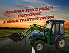 Мини-погрузчик Dellif Baby 500 на трактор DW-404 с джойстиком НОВИНКА, фото 2