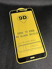 Защитное стекло Xiaomi Redmi 7A полное покрытие полный клей 3D 5D 9D Full Glue