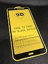Защитное стекло для Xiaomi Redmi 7A полное покрытие Full Glue полный клей, фото 2