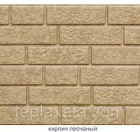 Фасадная панель сайдинг под кирпич Ю-ПЛАСТ Stone-House Кирпич Песочный (0,695 м2), фото 1