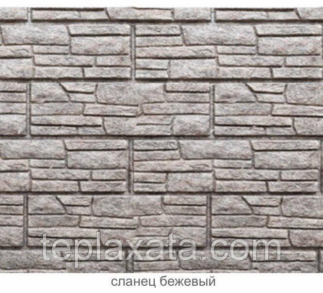 Фасадная панель сайдинг под песчаник Ю-ПЛАСТ Stone-House Сланец Бежевый (0,45 м2)