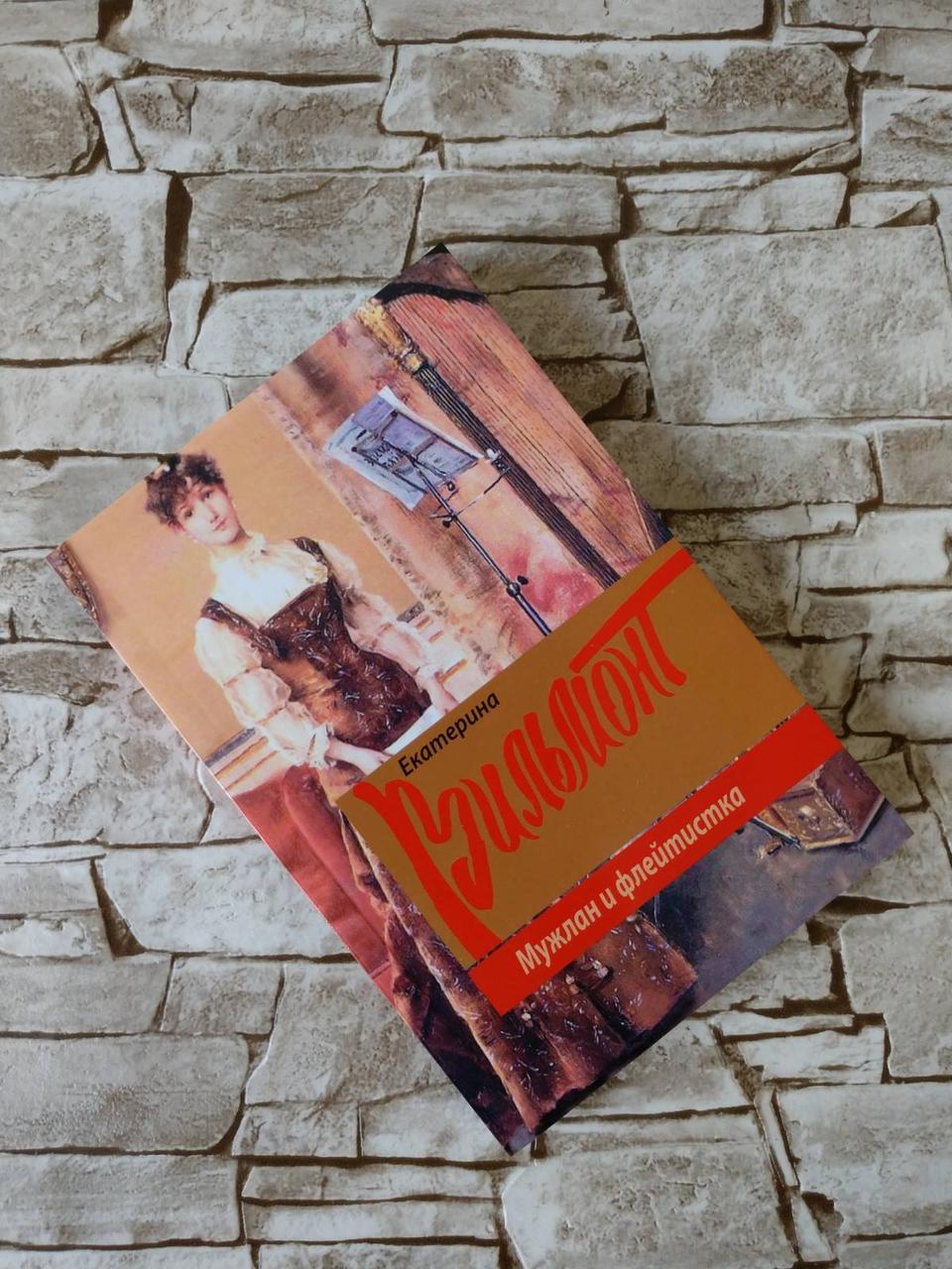 """Книга """"Мужлан и флейтистка"""" Екатерина Вильмонт"""