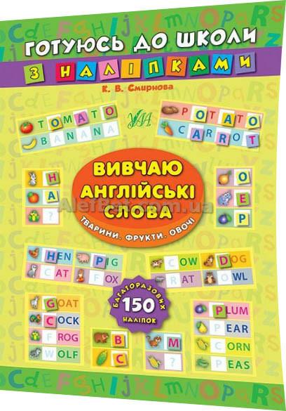 Англійська мова  Вивчаю слова з наліпками. Тварини, фрукти, овочі / Смирнова / Ула