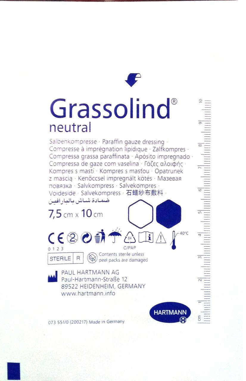 Grassolind Neutral / Гразолинд Нейтраль мазевая повязка стерильная, 7,5 Х 10 см