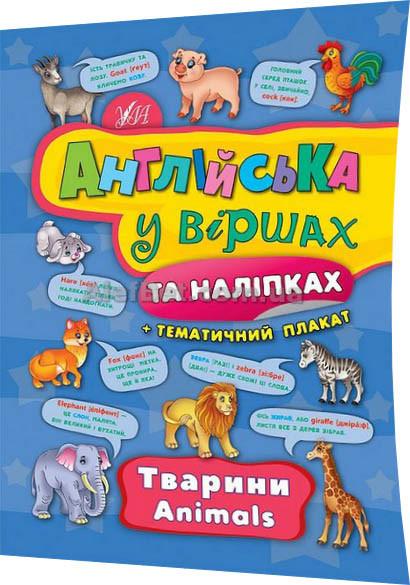 Англійська мова у віршах + наліпки / Тварини. Animals / Смирнова / Ула