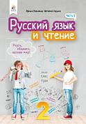 Русский язык и чтение 2 класс. Учебник ч.1. Лапшина И.