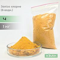 Хлорид железа Ч, хлорное железо (1кг)