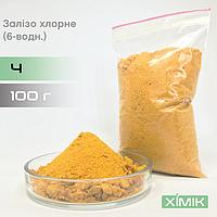 Хлорид железа Ч, хлорное железо (100г)