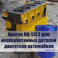 Краска НЦ-5123 для контактирующих с маслом деталей на двигателях легковых машин, тепловозов, комбайнов.