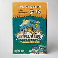 Настольная игра  Звіролітери, Зверобуквы украинский язык  Банда Умников