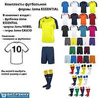 Комплекты футбольной формы Joma ESSENTIAL 10 шт. с нанесением номеров