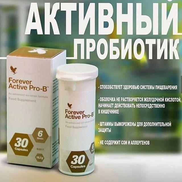 Форевер Активный Пробиотик (Forever Active Probiotic)