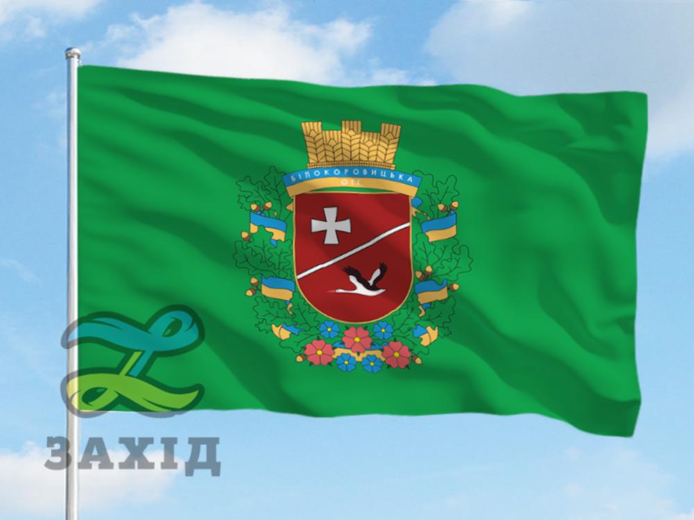 Флаг Билокровицкой ОТГ