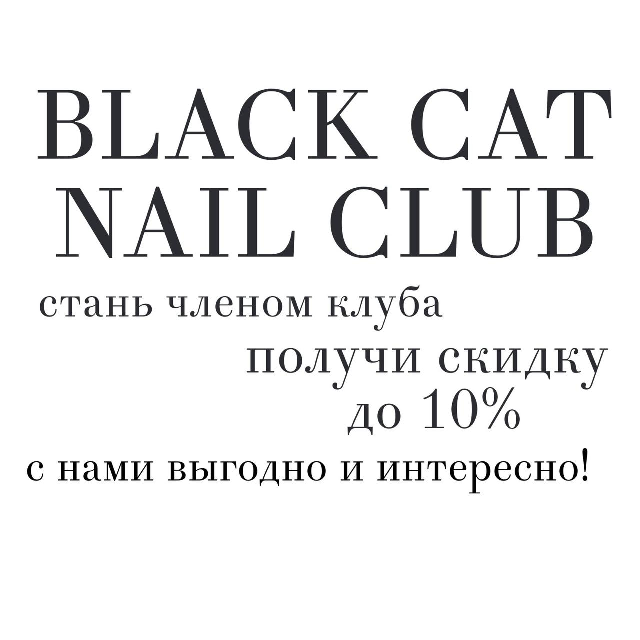 Стань членом закрытого клуба для мастеров маникюра и учредителей салонов красоты BLACK CAT