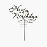 Топпер для торта акриловий - СРІБЛО - Happy Birthday №1, 13х16,2 см