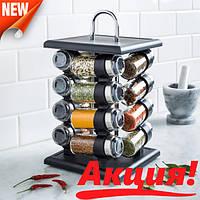 Набор 16 емкостей для специй Kitchen Spice Rack (509)