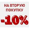 СКИДКА -10% на следущую покупку