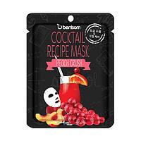 Berrisom Коктейльная маска с персиком тканевая Cocktail Recipe Mask Peach Crush