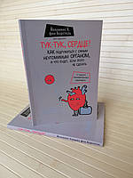 Комплект книг Тук-тук сердце! + Очаровательный кишечник + Кожа