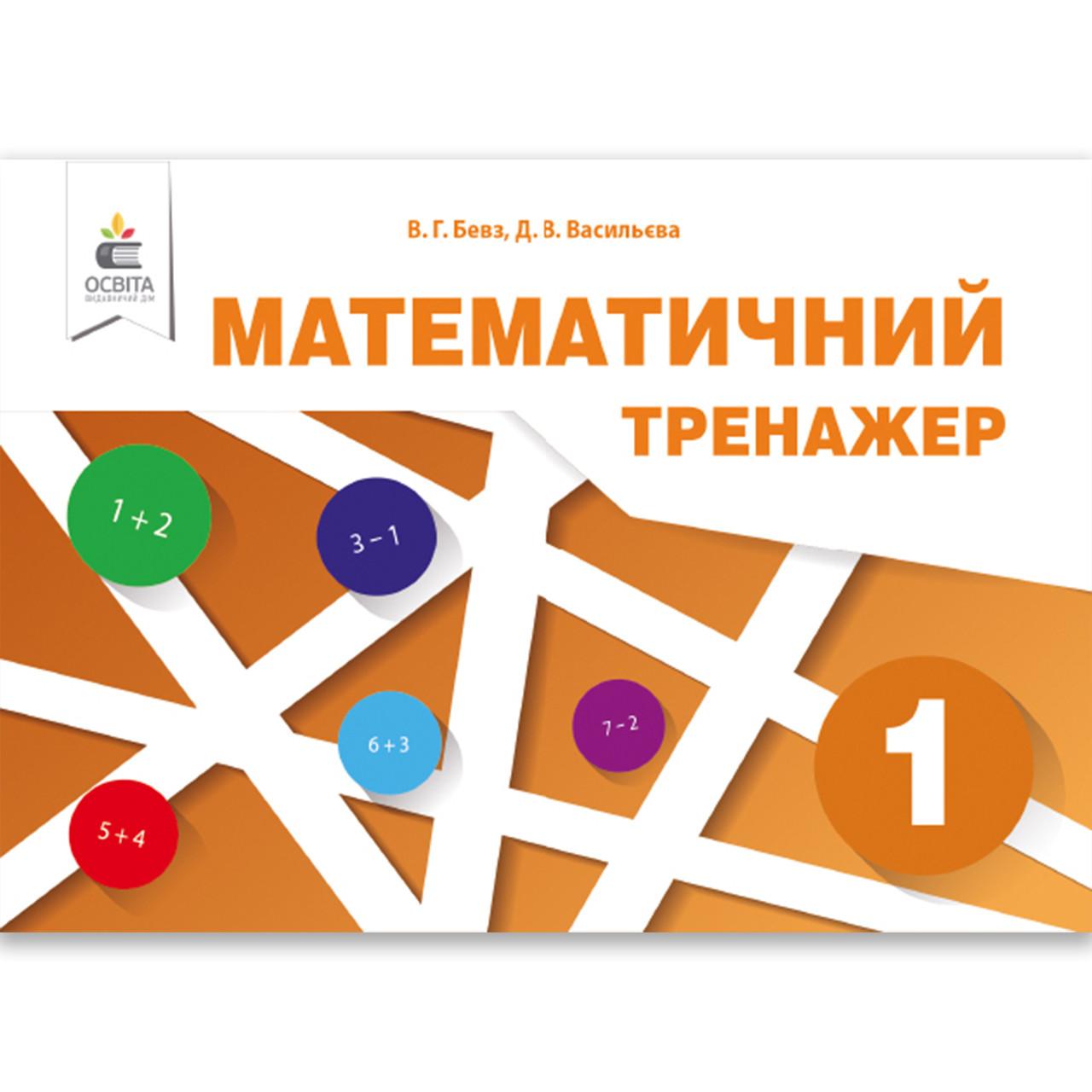 Математичний тренажер 1 клас Авт: Бевз В. Васильєва Д. Вид: Освіта