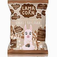 Здоровый попкорн LamaCorn «Какао и ванилька», 20 гр