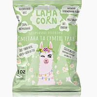 Здоровый попкорн LamaCorn «Сметана и смесь трав», 20 гр