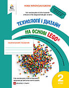 Технології та дизайн на основі LEGO 2 клас. Зінюк І.С.