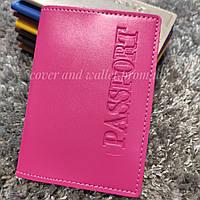 Розовая женская обложка на паспорт из эко-кожи