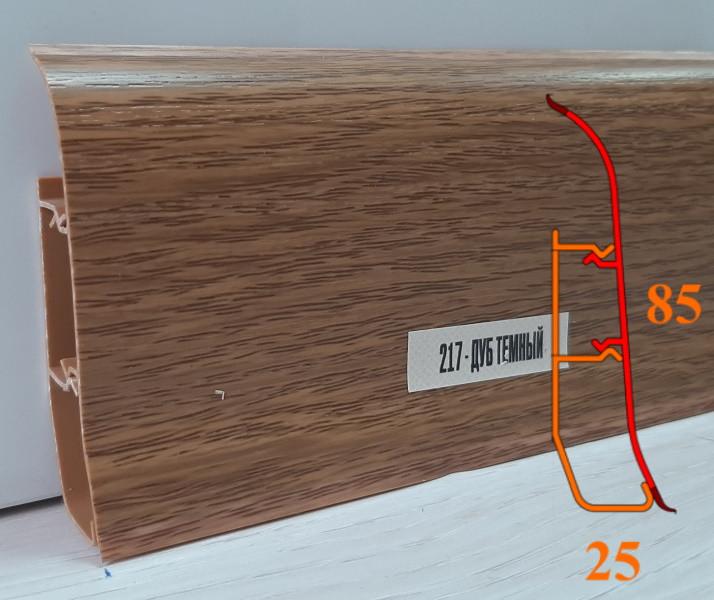 Высокий пластиковый плинтус, высотой 85 мм, 2,5 м Дуб тёмный