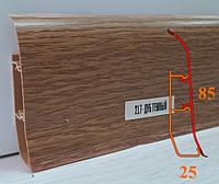 Высокий пластиковый плинтус, высотой 85 мм, 2,5 м Дуб тёмный, фото 1