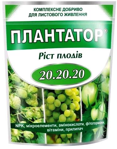 Плантатор 20.20.20 (1кг)