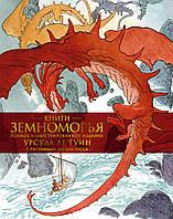 """Урсула Ле Гуин """"Книги Земноморья. Полное иллюстрированное издание"""" (сборник)"""