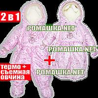 Детский ОСЕННИЙ, ЗИМНИЙ, ВЕСЕННИЙ термокомбинезон-трансформер с отстегивающейся овчиной р.86, как конверт р.74