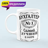 Чашка самый лучший бухгалтер