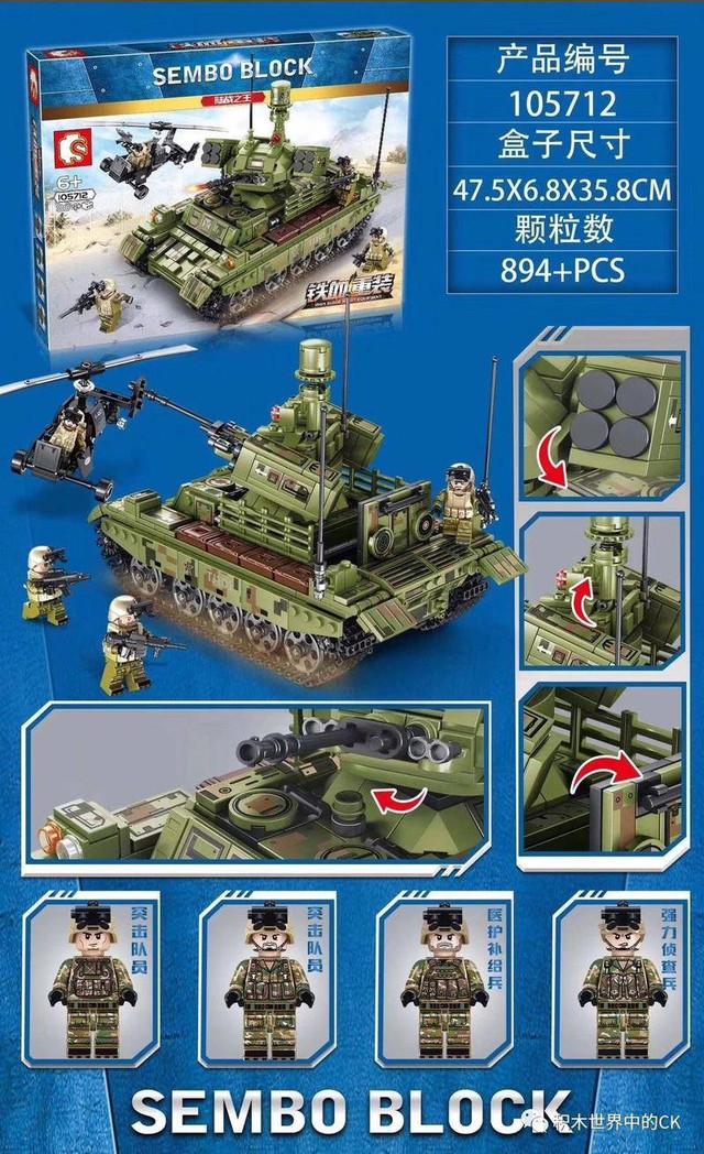 """Конструктор Sembo 105712 """"Военный Танк""""894 деталей"""