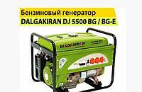 Бензиновый генератор DALGAKIRAN DJ 5500 BG/BG-E электрогенератор бензиновая электростанция
