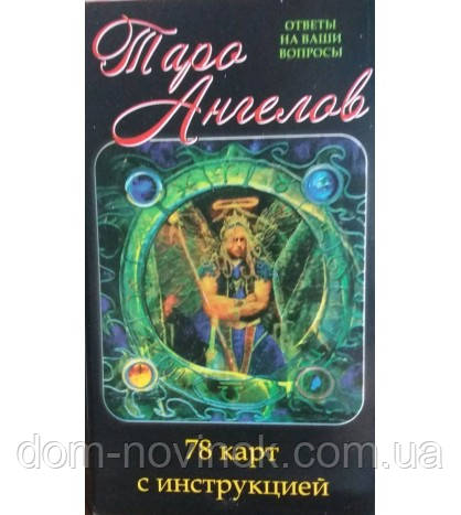 Таро ангелов (78 карт, инструкция)