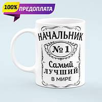 Чашка самый лучший начальник