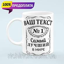 Чашка Самый лучший в мире (под заказ ваш текст)