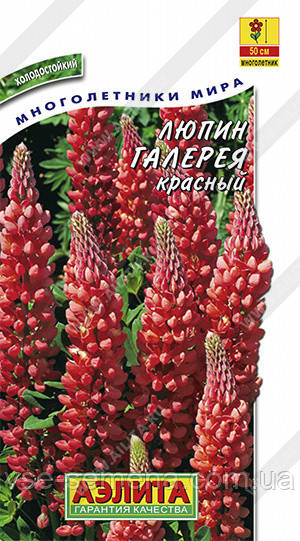 Люпин Галерея красный 0,3 г (Аэлита)