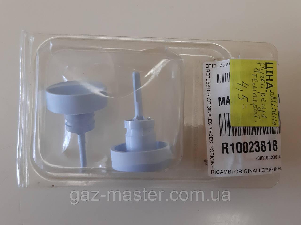 Ручка регулирования температуры Beretta R10023818