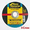 Круг отрезной NovoAbrasive 125 х 1 х 22,23мм  (WM12510) по металлу