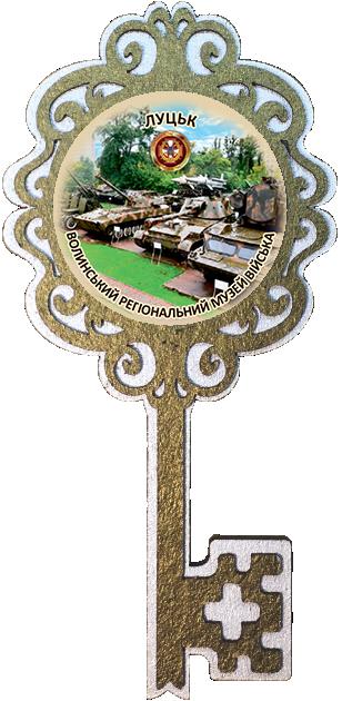 Магніт ключик. Луцьк. Волинський регіональний музей війська